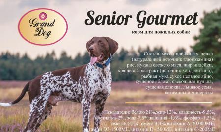 Корм для собак Grand Dog Senior Gourmet супер-премиум класса (super-premium class)
