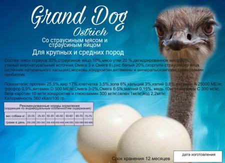 Корм для собак Grand Dog OSTRICH с мясом страуса и страусиным яйцом  для крупных и средних пород