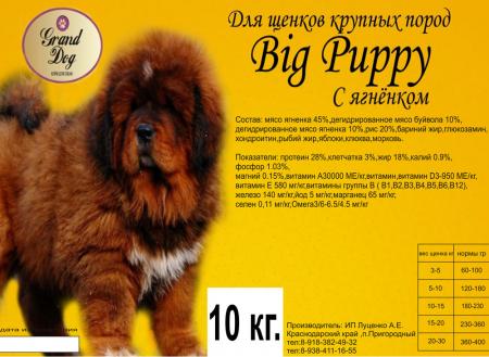 Корм для собак Grand Dog (щенков)Big Pappy с ягнёнком супер-премиум класса (super-premium class)