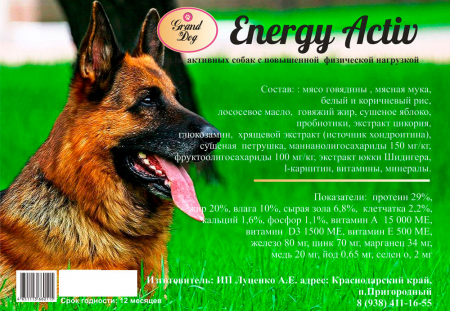 Корм для собак Grand Dog Energy Activ супер-премиум класса (super-premium class)