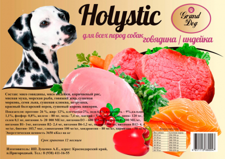 Корм для собак Grand Dog Holistic супер-премиум класса (super-premium class)