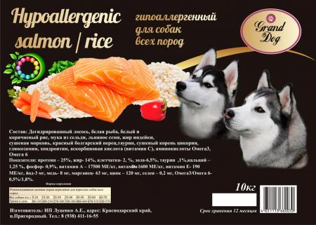 Корм для собак Grand Dog Hypoallergenic salmon/rice