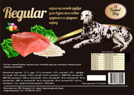 Корм для собак Grand Dog Regular говяжий рубец