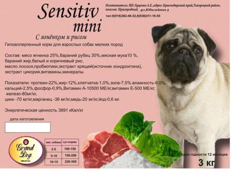 Корм для собак Grand Dog Sensitiv Mini ягненок/рис гипоаллергенный