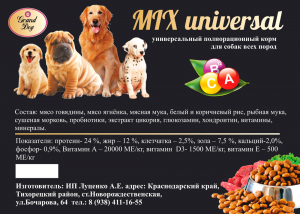 Корм для собак Grand Dog MIX universal супер-премиум класса (super-premium class)