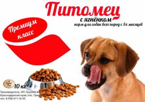 Корм для собак Grand Dog Питомец с ягненком