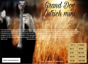 Корм для собак Grand Dog OSTRICH Mini с мясом страуса для мелких пород супер-премиум класса (super-premium class)
