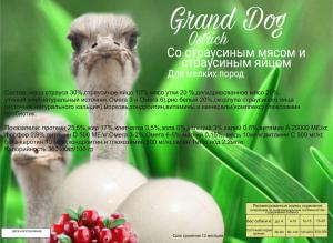 Корм для собак Grand Dog OSTRICH с мясом страуса и страусиным яйцом для мелких пород супер-премиум класса (super-premium class)