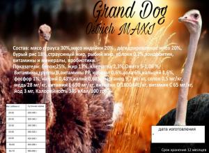 Корм для собак Grand Dog OSTRICH MAXI с мясом страуса для крупных и средний пород
