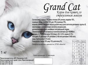 Корм для кошек Grand Cat страусиное мясо