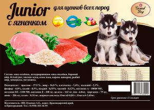 Корм для собак Grand Dog (щенков) Junior с ягненком
