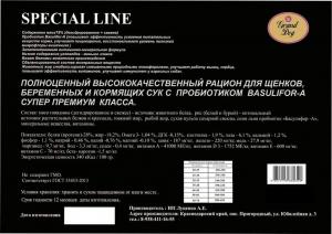 Grand Dog Полнорационный высококачественный корм для щенков, беременных и кормящих сук с пробиотиком Basulifor-A супер-премиум класса (super-premium class)