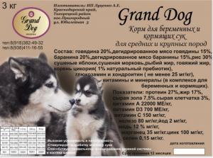 Корм Grand-Dog для беременных и кормящих сук средних и крупных пород супер-премиум класса (super-premium class)