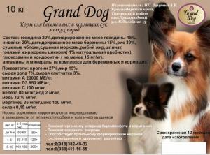Корм для собак Grand-Dog для беременных и кормящих сук мелких пород супер-премиум класса (super-premium class)